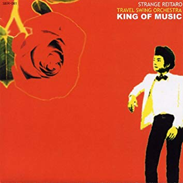 KING OF MUSIC(廃盤)
